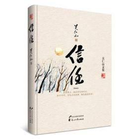 关仁山文集-信任