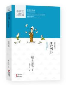 蔡志忠漫画中国传统文化经典:法句经