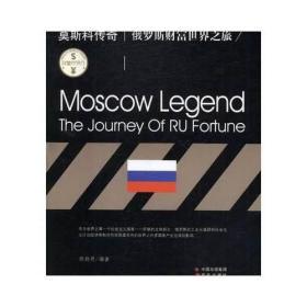 财富世界行:莫斯科传奇:俄罗斯财富世界之旅