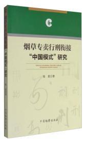"""烟草专卖行刑衔接""""中国模式""""研究"""