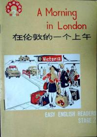 在伦敦的一个上午(中学生英语读物丛书)(1981年一版一印,自藏,品相十品)