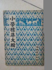 小学标准大楷 (民国初版)