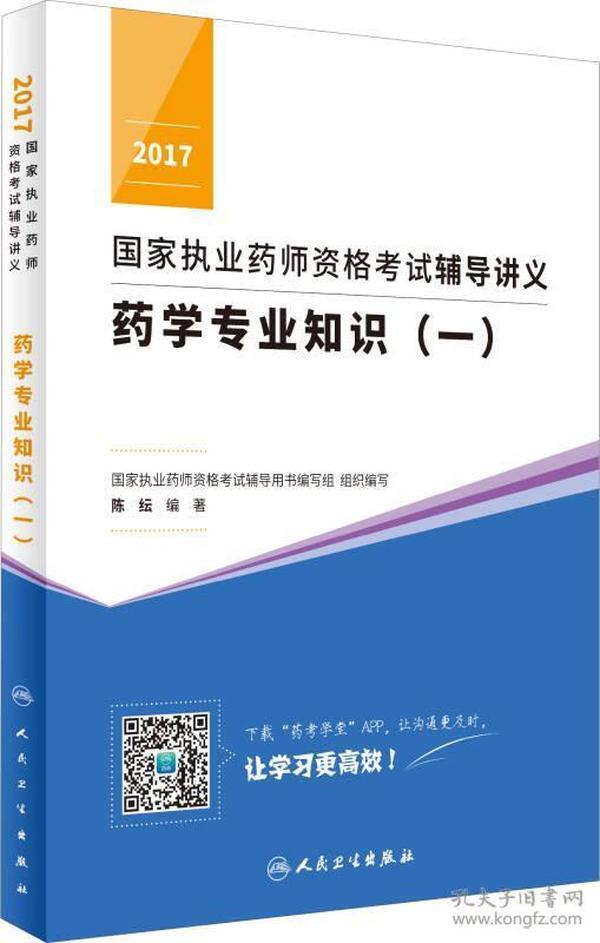 2017国家执业药师资格考试辅导讲义 药学专业知识(一)