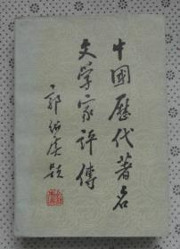 中国历代著名文学家评传