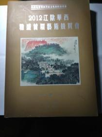 2012江阴华西雅盛首届艺术竞买会