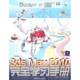 中文版3ds Max 2010完全学习手册