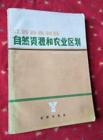 江西省泰和县自然资源和农业区划 ..