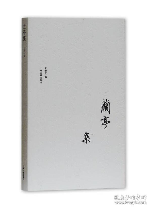 新书--兰亭集:典藏本