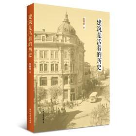 库存新书  建筑是活着的历史