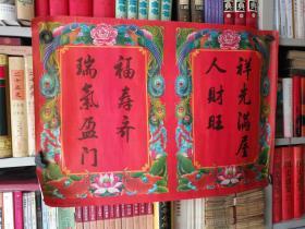 《年画  祥光满屋人财旺 瑞气盈门福寿齐》1990年9月第一次印刷,河南美术出版社出版!放宣传画袋子内!