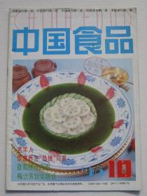 中国食品1995.7总第239期+95.10总第242期【2本合售】