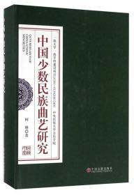 中国少数民族曲艺研究【塑封】