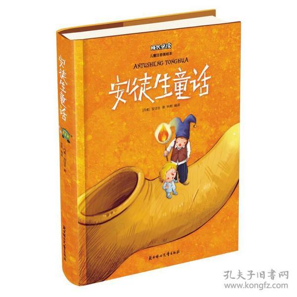 成长必读:安徒生童话(儿童注意美绘本)