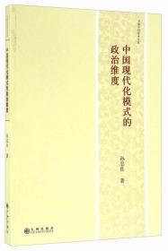 中国现代化模式的政治维度