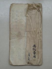 1986年手抄本:道教.道公书籍