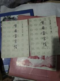 常用字字帖 :楷隶行草篆(一.二.) 2本合售,品好
