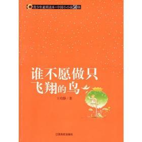 (青少年素质读本 中国小小说50强)谁不愿做只飞翔的鸟