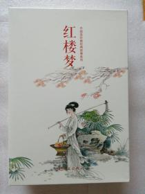 中国连环画经典故事系列·红楼梦(全20册)