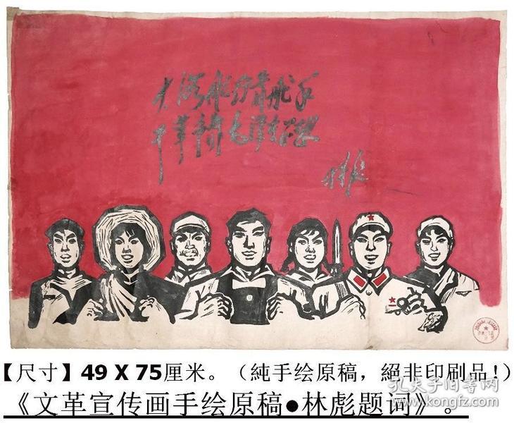 《文革宣傳畫手繪原稿●林彪題詞》◆◆老宣傳畫手繪原稿,絕非印刷品◆【尺寸】50 X 74厘米。