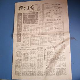 哲里木报1985年12月28日。