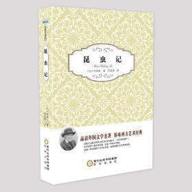 阳光阅读名著阅读课程化丛书:昆虫记