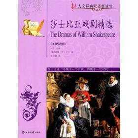 人文经典双语阅读馆·莎士比亚戏剧精选(英汉双语)