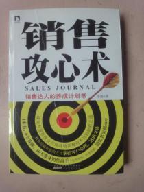 销售攻心术(销售达人的养成计划书) 李强著(2002年1版1印)