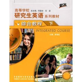 高等学校研究生英语系列教材:综合教程(下)