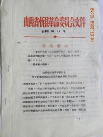 山西省忻县革命委员会关于认真清理职工借款和拖欠房租费的通知(1970年)