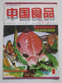 中国食品1996年1.4.5.6.7.8.期【6本合售】
