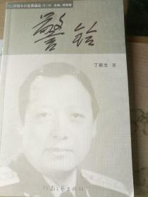 中国小小说典藏品不朽的情人