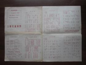 文革上海交通简图