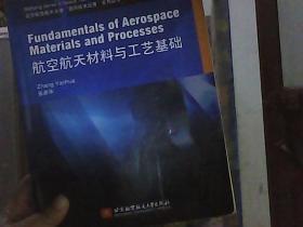 Fundamentals of Aerospace Materials and Processes 航空航天材料与工艺基础
