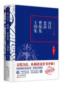 李敖精编:诗经·楚辞·曹操集·王勃集