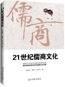 21世纪儒商文化