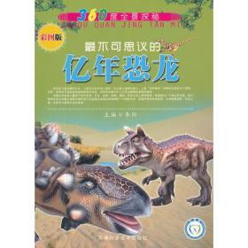 360度全景探秘 最不可思议的亿年恐龙