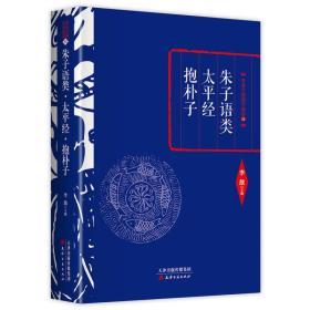 9787552804584-hs-李敖主编国学精要-朱子大全·太平经·抱朴子