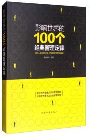 影响世界的100个经典管理定律