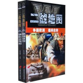 二战地图 陈泽卿  二手 长安出版社发行部 9787801752895  政治/