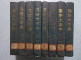 汉语大字典(全八册)