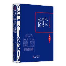 李敖精编:礼记·康济录·盐铁论