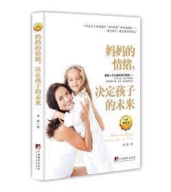 MS------妈妈的情绪,决定孩子的未来