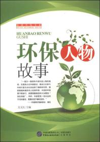 D-低碳环保书系:环保人物故事