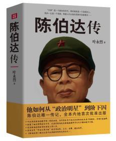 陈 伯达传 正版库存新书