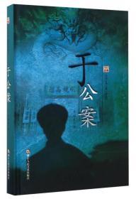中国古典公案小说丛书:于公案