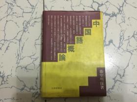 日文版; 中国语概论