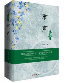 中国古典世情小说丛书:市声