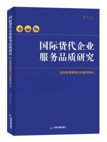 国际货代企业服务品质研究:以山东省进出口企业为中心