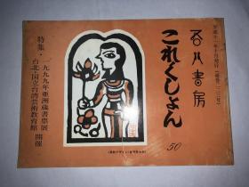 吾八书房 これくしょん50  特集·1999年亚洲藏书票展·台北国立台湾芸术教育馆