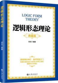 逻辑形态理论(典藏版)